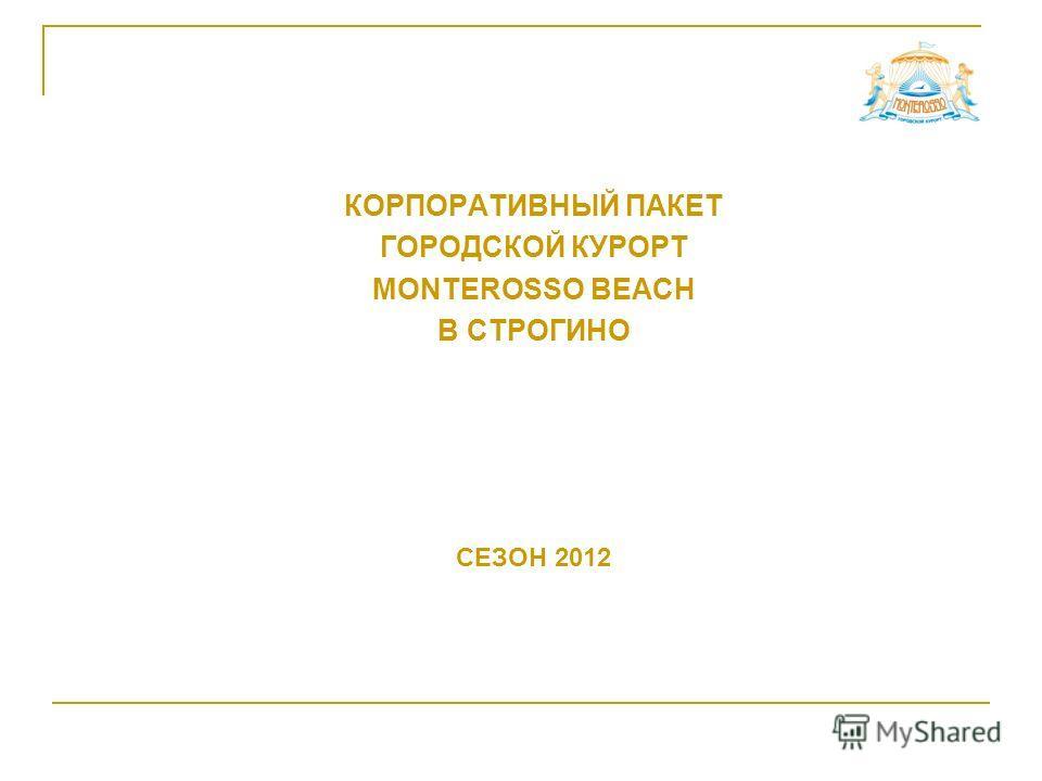 КОРПОРАТИВНЫЙ ПАКЕТ ГОРОДСКОЙ КУРОРТ MONTEROSSO BEACH В СТРОГИНО СЕЗОН 2012