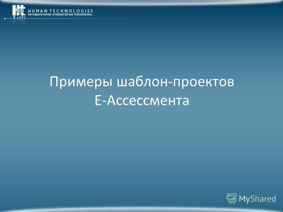 Примеры шаблон-проектов E-Ассессмента