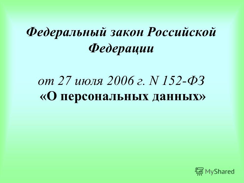 Федеральный закон Российской Федерации от 27 июля 2006 г. N 152-ФЗ «О персональных данных»