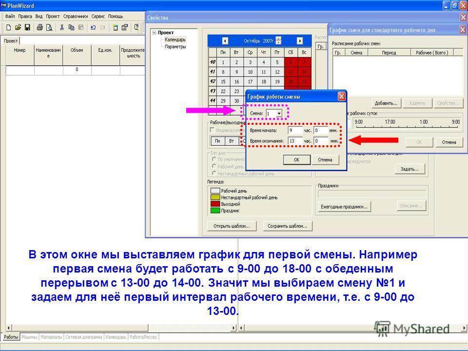 В этом окне мы выставляем график для первой смены. Например первая смена будет работать с 9-00 до 18-00 с обеденным перерывом с 13-00 до 14-00. Значит мы выбираем смену 1 и задаем для неё первый интервал рабочего времени, т.е. с 9-00 до 13-00.