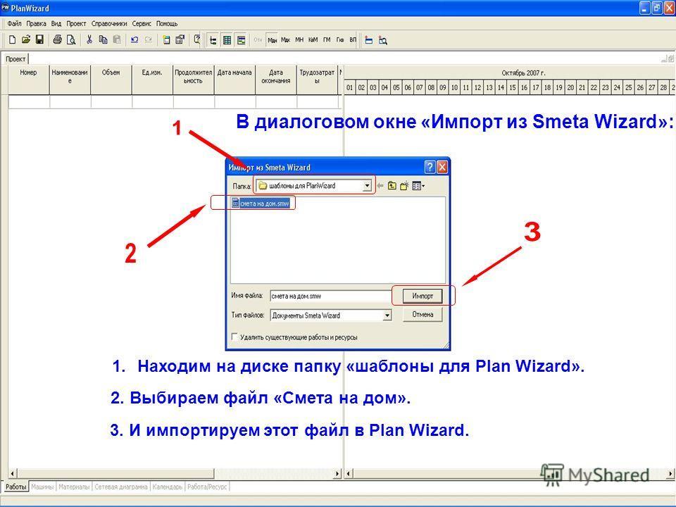 В диалоговом окне «Импорт из Smeta Wizard»: 1.Находим на диске папку «шаблоны для Plan Wizard». 2. Выбираем файл «Смета на дом». 3. И импортируем этот файл в Plan Wizard.