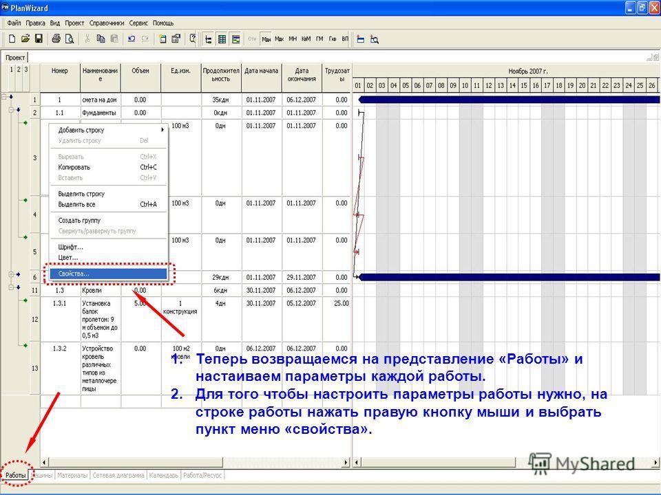 1.Теперь возвращаемся на представление «Работы» и настаиваем параметры каждой работы. 2.Для того чтобы настроить параметры работы нужно, на строке работы нажать правую кнопку мыши и выбрать пункт меню «свойства».