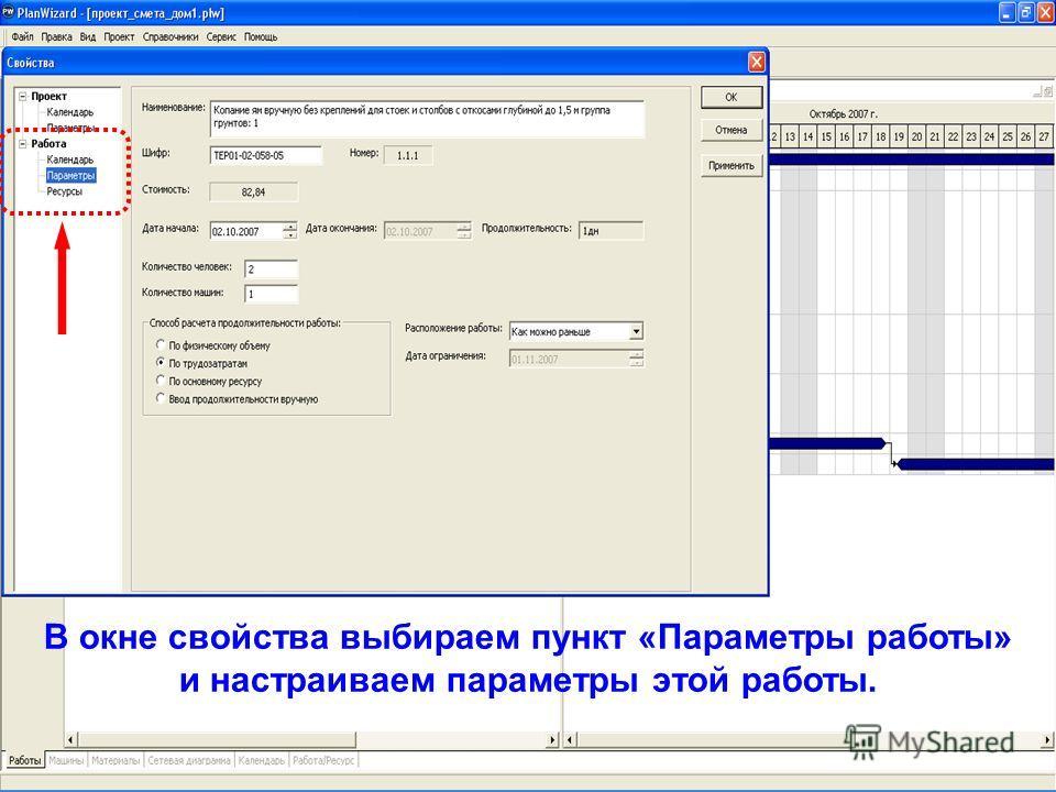 В окне свойства выбираем пункт «Параметры работы» и настраиваем параметры этой работы.