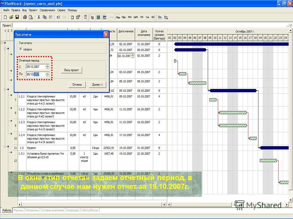 В окне «тип отчета» задаем отчетный период, в данном случае нам нужен отчет за 19.10.2007г.