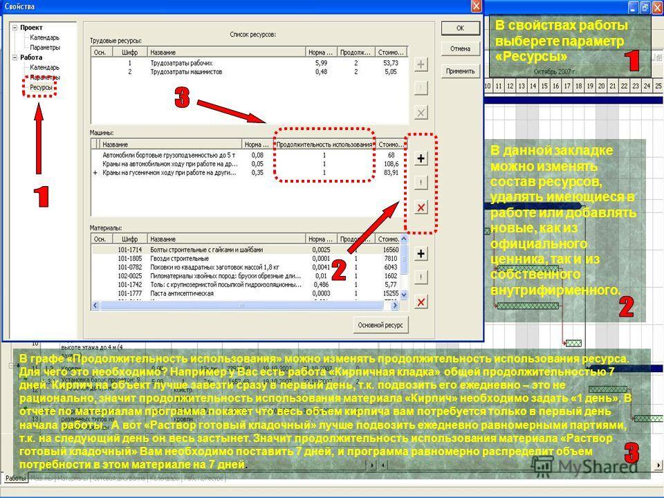В свойствах работы выберете параметр «Ресурсы» В данной закладке можно изменять состав ресурсов, удалять имеющиеся в работе или добавлять новые, как из официального ценника, так и из собственного внутрифирменного. В графе «Продолжительность использов