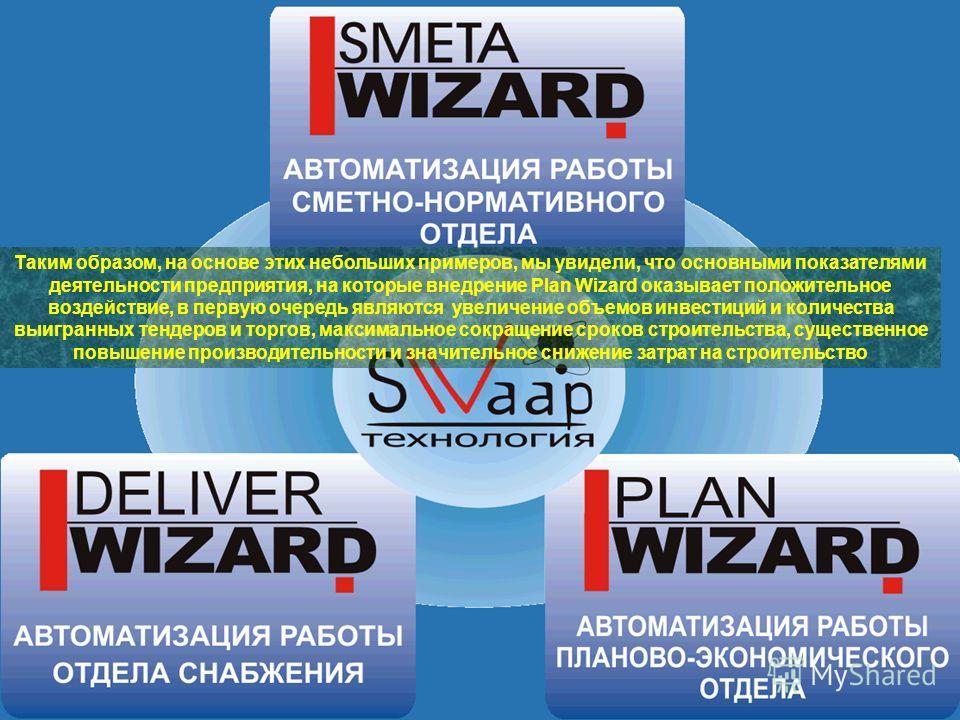 Таким образом, на основе этих небольших примеров, мы увидели, что основными показателями деятельности предприятия, на которые внедрение Plan Wizard оказывает положительное воздействие, в первую очередь являются увеличение объемов инвестиций и количес