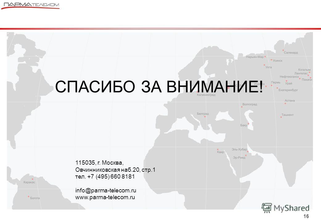 16 115035, г. Москва, Овчинниковская наб.20, стр.1 тел. +7 (495) 660 8181 info@parma-telecom.ru www.parma-telecom.ru СПАСИБО ЗА ВНИМАНИЕ!