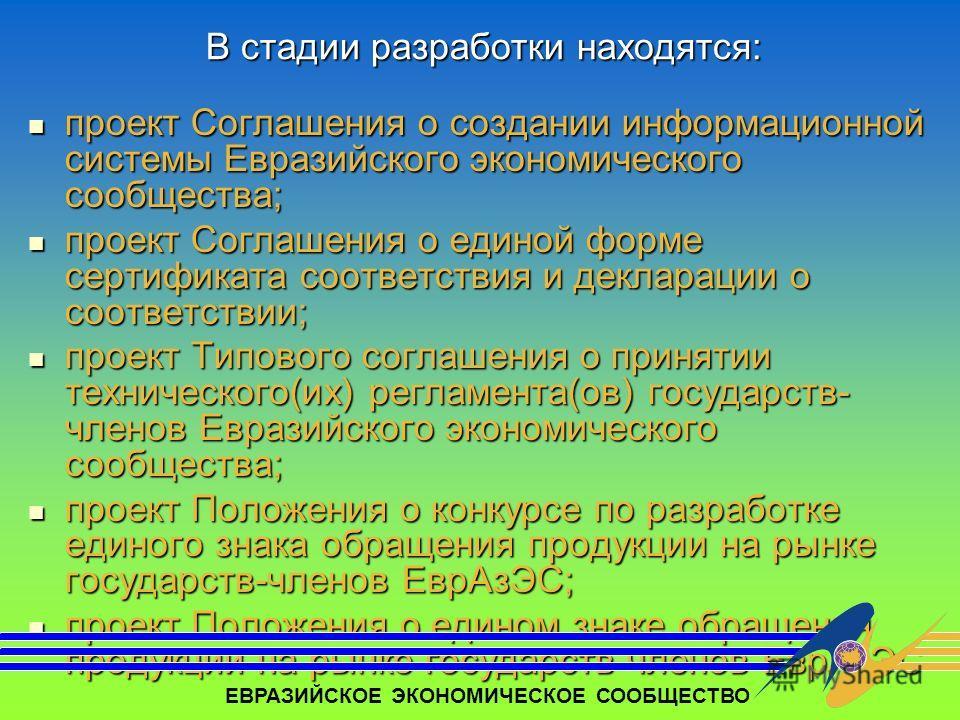 проект Соглашения о создании информационной системы Евразийского экономического сообщества; проект Соглашения о создании информационной системы Евразийского экономического сообщества; проект Соглашения о единой форме сертификата соответствия и деклар