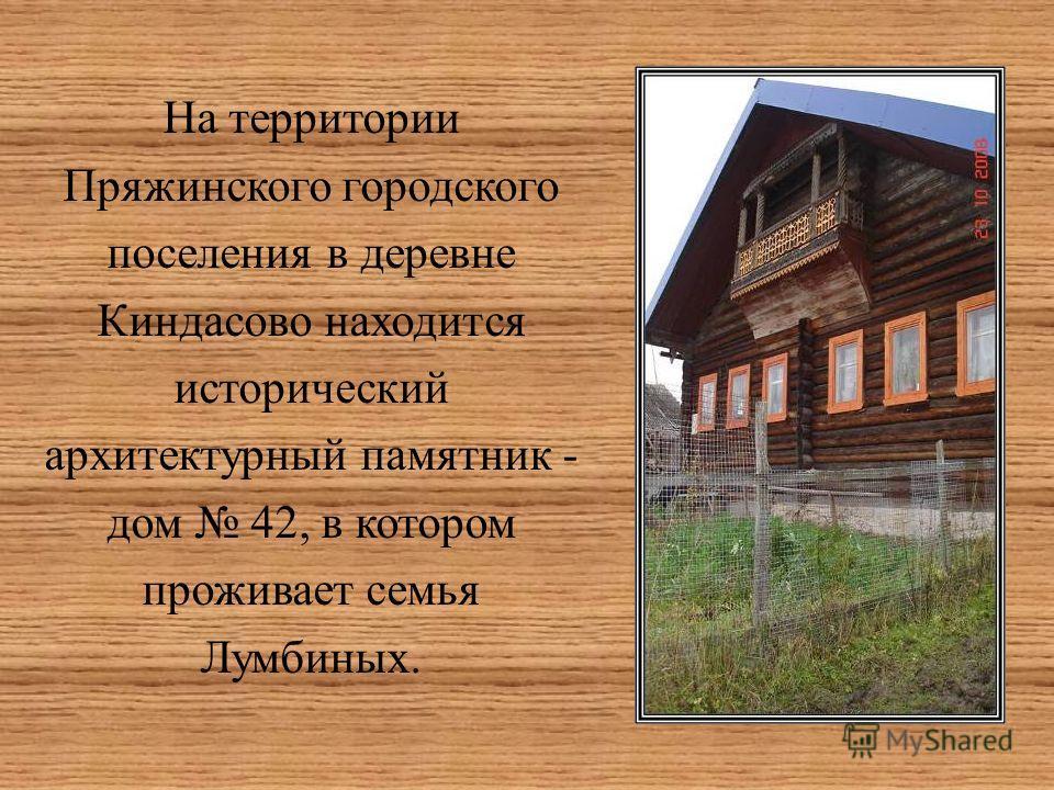 На территории Пряжинского городского поселения в деревне Киндасово находится исторический архитектурный памятник - дом 42, в котором проживает семья Лумбиных.