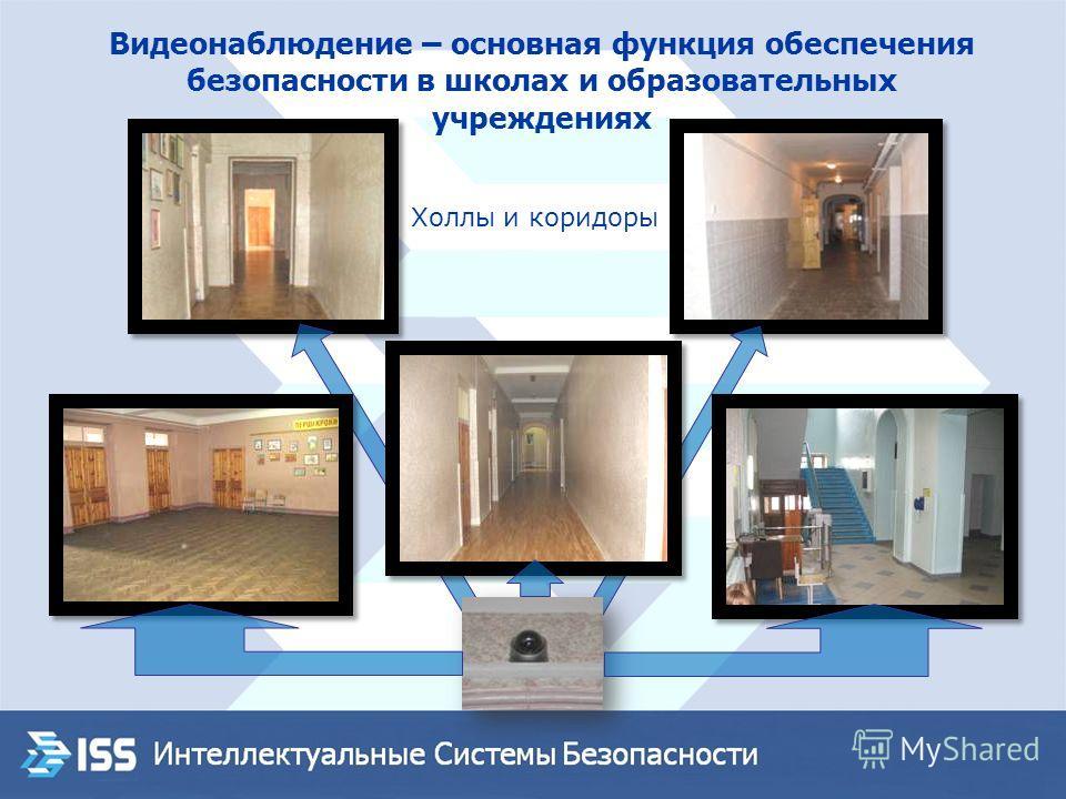 Холлы и коридоры