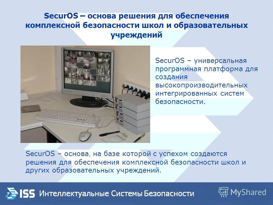 SecurOS – основа решения для обеспечения комплексной безопасности школ и образовательных учреждений SecurOS – универсальная программная платформа для создания высокопроизводительных интегрированных систем безопасности. SecurOS – основа, на базе котор