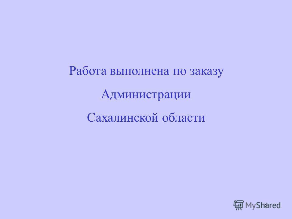 3 Работа выполнена по заказу Администрации Сахалинской области