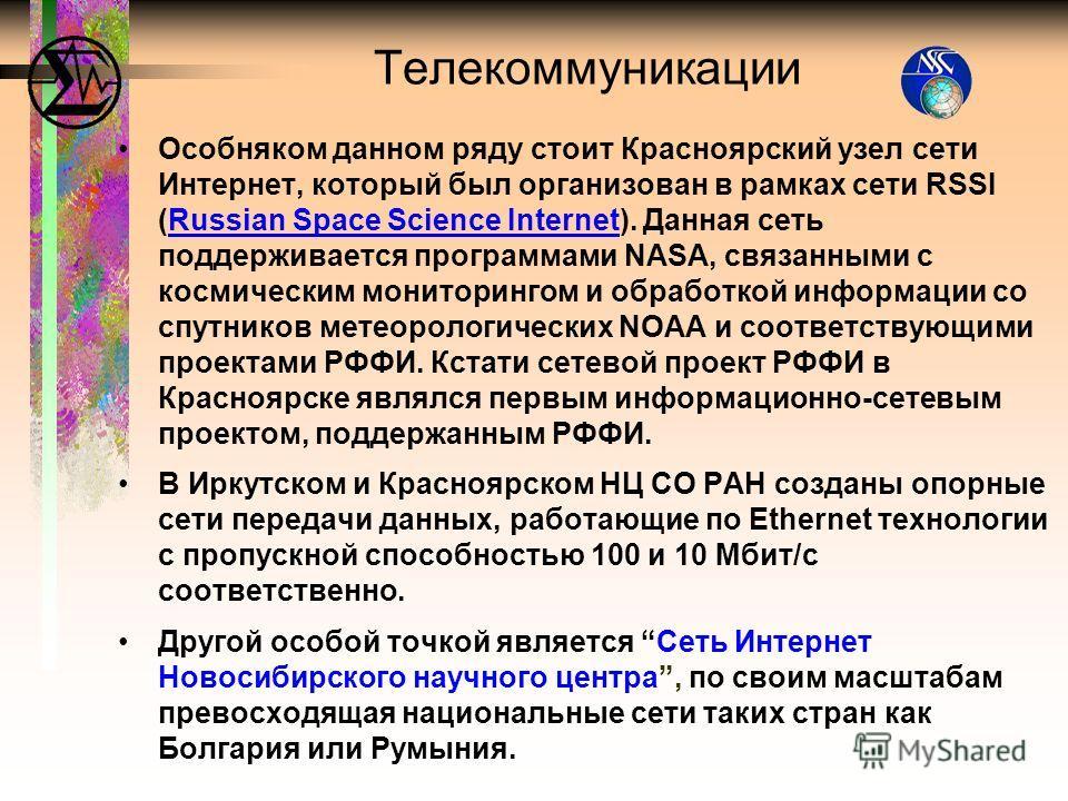 Телекоммуникации Особняком данном ряду стоит Красноярский узел сети Интернет, который был организован в рамках сети RSSI (Russian Space Science Internet). Данная сеть поддерживается программами NASA, связанными с космическим мониторингом и обработкой
