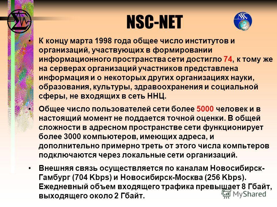 К концу марта 1998 года общее число институтов и организаций, участвующих в формировании информационного пространства сети достигло 74, к тому же на серверах организаций участников представлена информация и о некоторых других организациях науки, обра