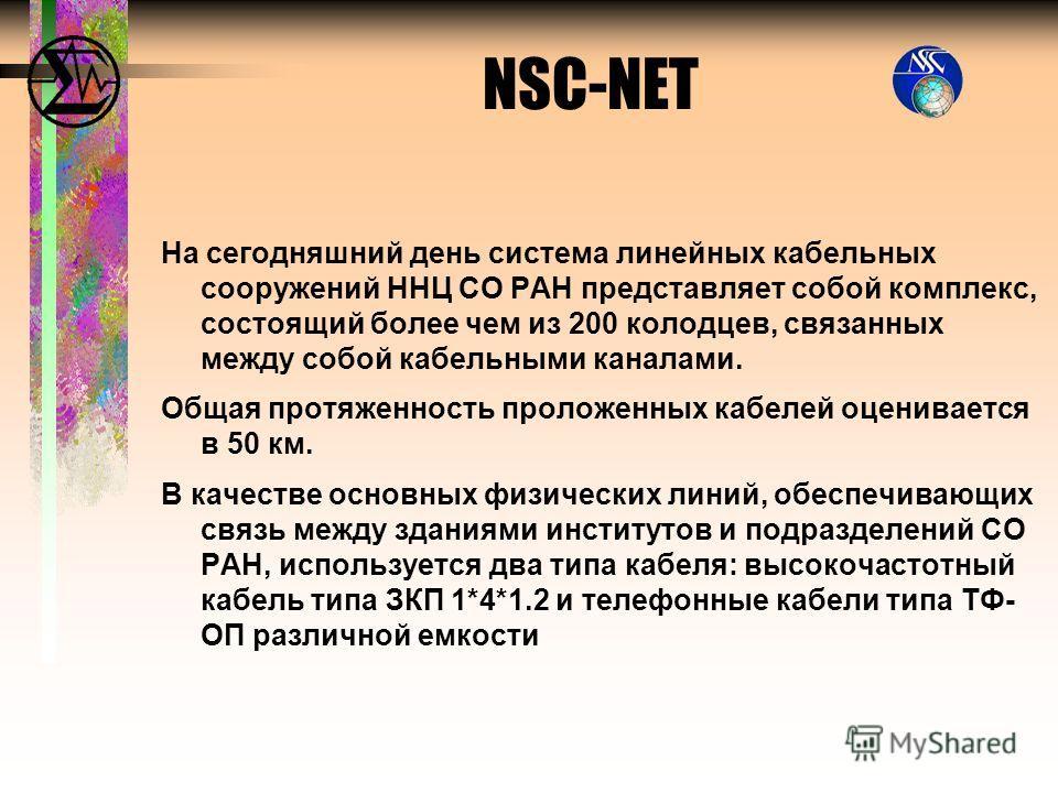 На сегодняшний день система линейных кабельных сооружений ННЦ СО РАН представляет собой комплекс, состоящий более чем из 200 колодцев, связанных между собой кабельными каналами. Общая протяженность проложенных кабелей оценивается в 50 км. В качестве