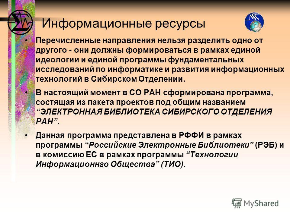 Перечисленные направления нельзя разделить одно от другого - они должны формироваться в рамках единой идеологии и единой программы фундаментальных исследований по информатике и развития информационных технологий в Сибирском Отделении. В настоящий мом