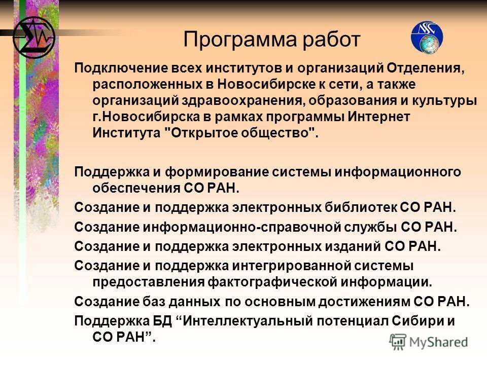 Подключение всех институтов и организаций Отделения, расположенных в Новосибирске к сети, а также организаций здравоохранения, образования и культуры г.Новосибирска в рамках программы Интернет Института