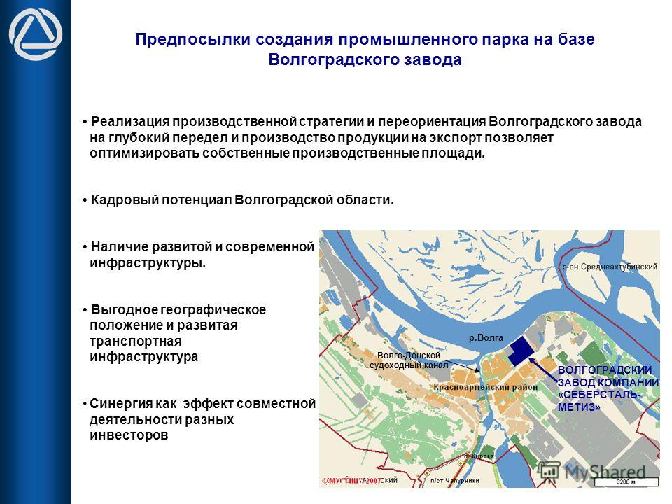 Реализация производственной стратегии и переориентация Волгоградского завода на глубокий передел и производство продукции на экспорт позволяет оптимизировать собственные производственные площади. Кадровый потенциал Волгоградской области. Наличие разв