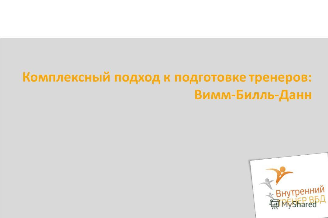 1 Комплексный подход к подготовке тренеров: Вимм-Билль-Данн