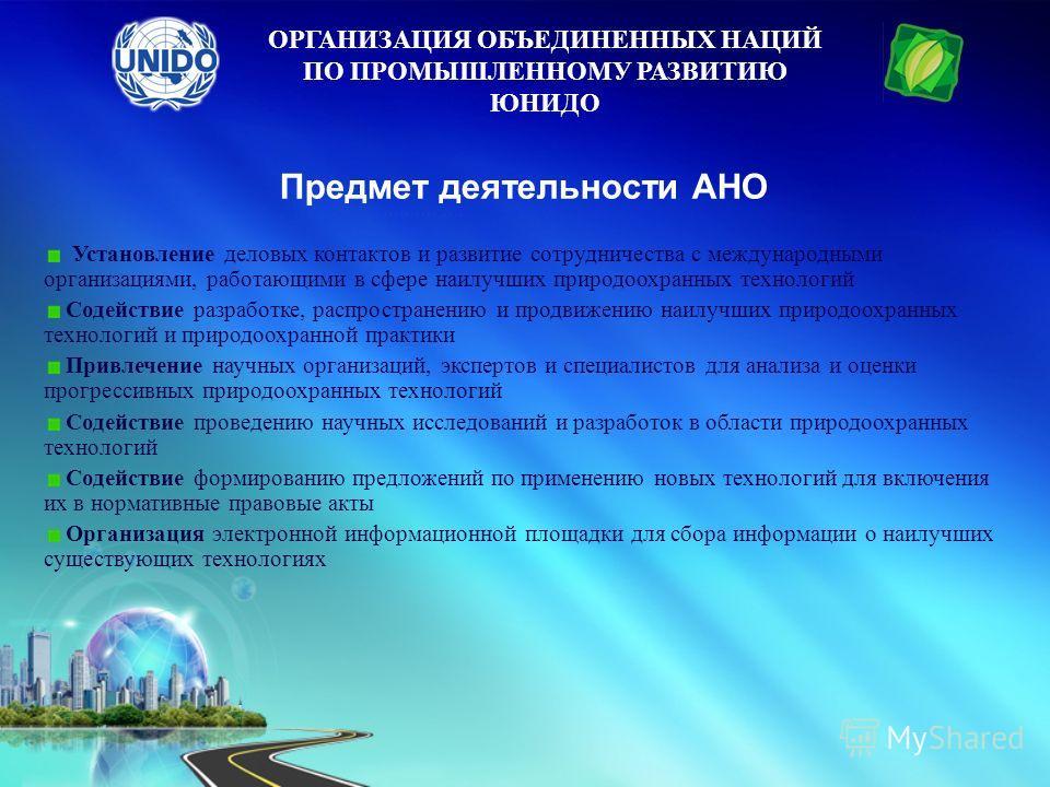 Установление деловых контактов и развитие сотрудничества с международными организациями, работающими в сфере наилучших природоохранных технологий Содействие разработке, распространению и продвижению наилучших природоохранных технологий и природоохран