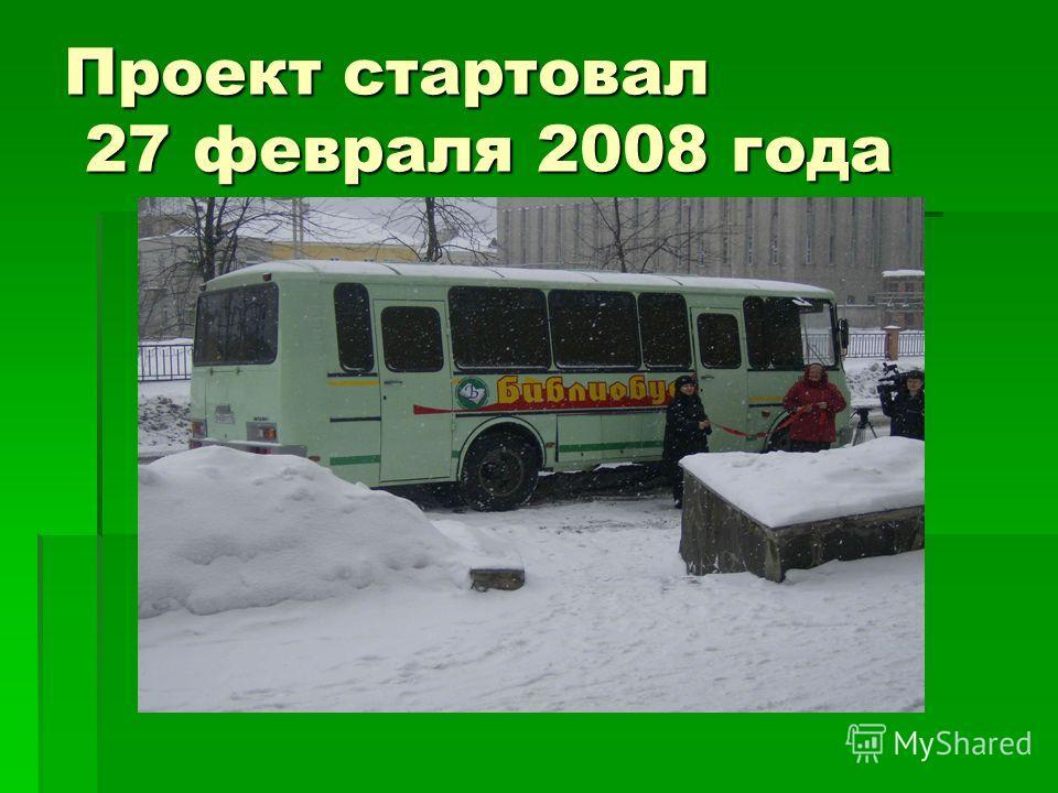 Проект стартовал 27 февраля 2008 года