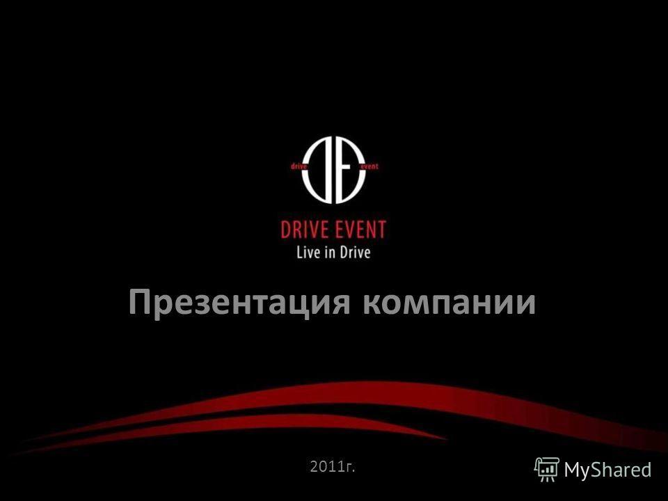 Презентация компании 2011г.