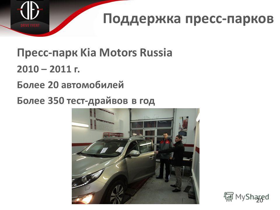 Поддержка пресс-парков Пресс-парк Kia Motors Russia 2010 – 2011 г. Более 20 автомобилей Более 350 тест-драйвов в год 20