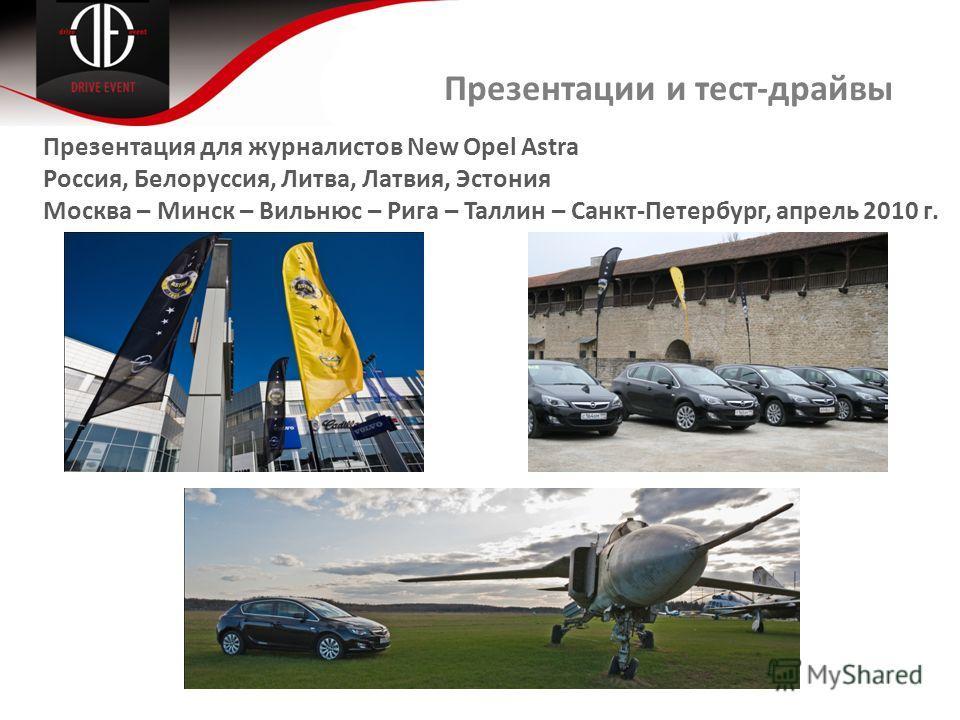 Презентация для журналистов New Opel Astra Россия, Белоруссия, Литва, Латвия, Эстония Москва – Минск – Вильнюс – Рига – Таллин – Санкт-Петербург, апрель 2010 г. Презентации и тест-драйвы