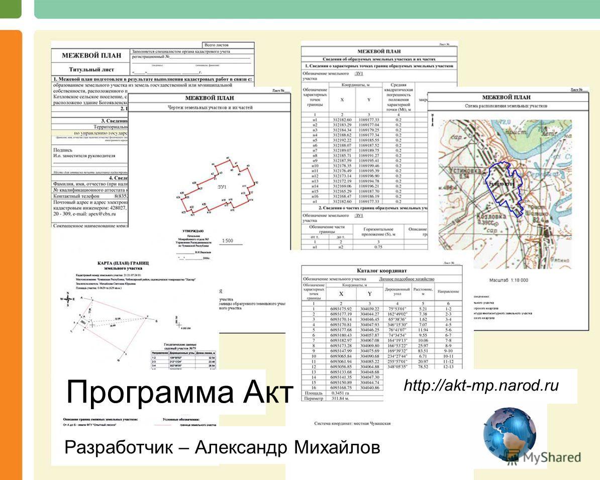 Разработчик – Александр Михайлов Программа Акт http://akt-mp.narod.ru