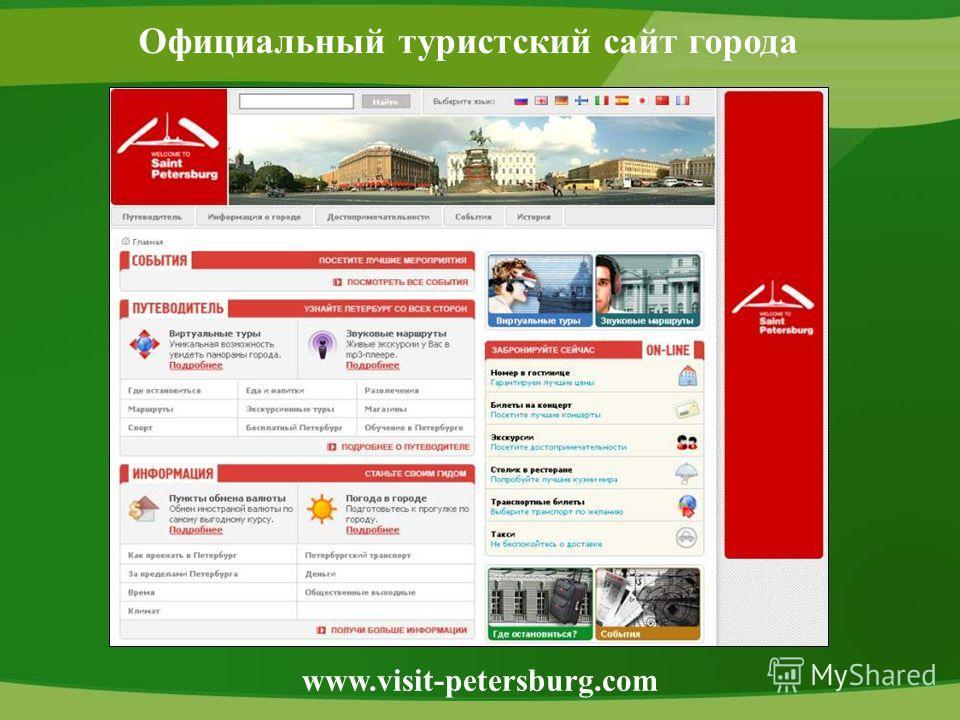 Официальный туристский сайт города www.visit-petersburg.com