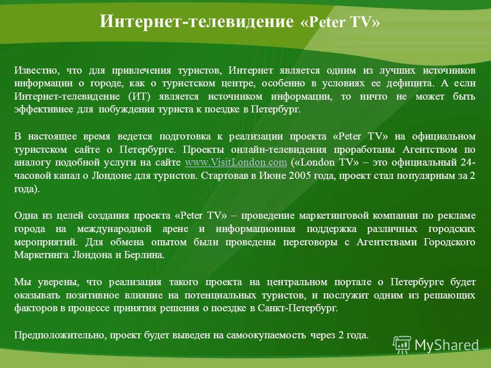 Интернет-телевидение «Peter TV» Известно, что для привлечения туристов, Интернет является одним из лучших источников информации о городе, как о туристском центре, особенно в условиях ее дефицита. А если Интернет-телевидение (ИТ) является источником и