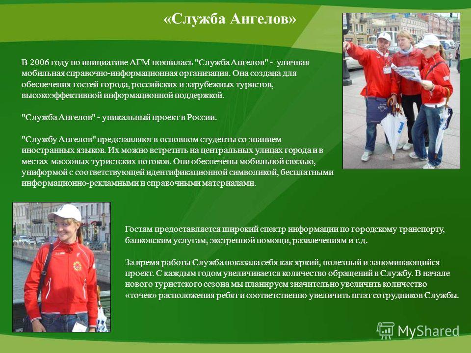 «Служба Ангелов» В 2006 году по инициативе АГМ появилась