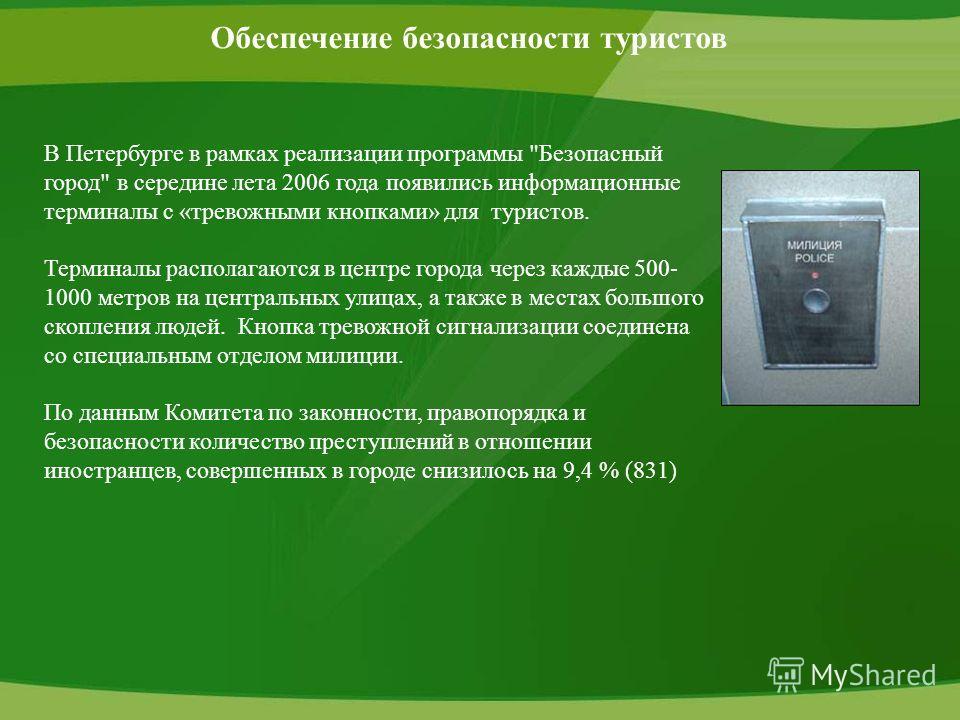Обеспечение безопасности туристов В Петербурге в рамках реализации программы