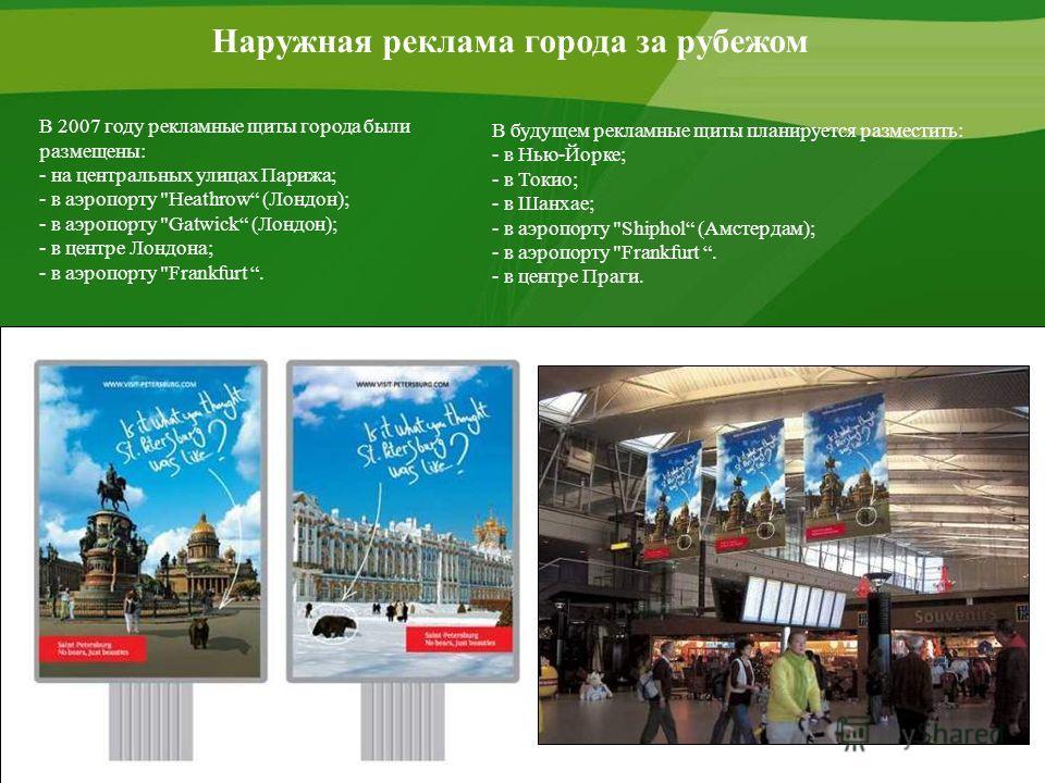 Наружная реклама города за рубежом В 2007 году рекламные щиты города были размещены: - на центральных улицах Парижа; - в аэропорту