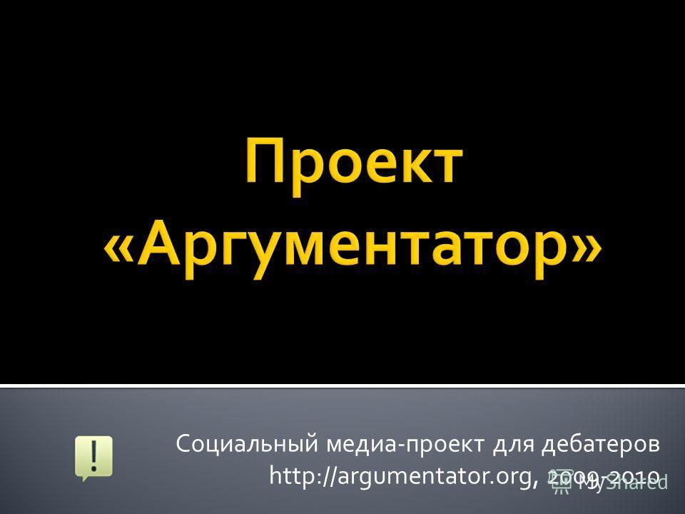 Социальный медиа-проект для дебатеров http://argumentator.org, 2009-2010