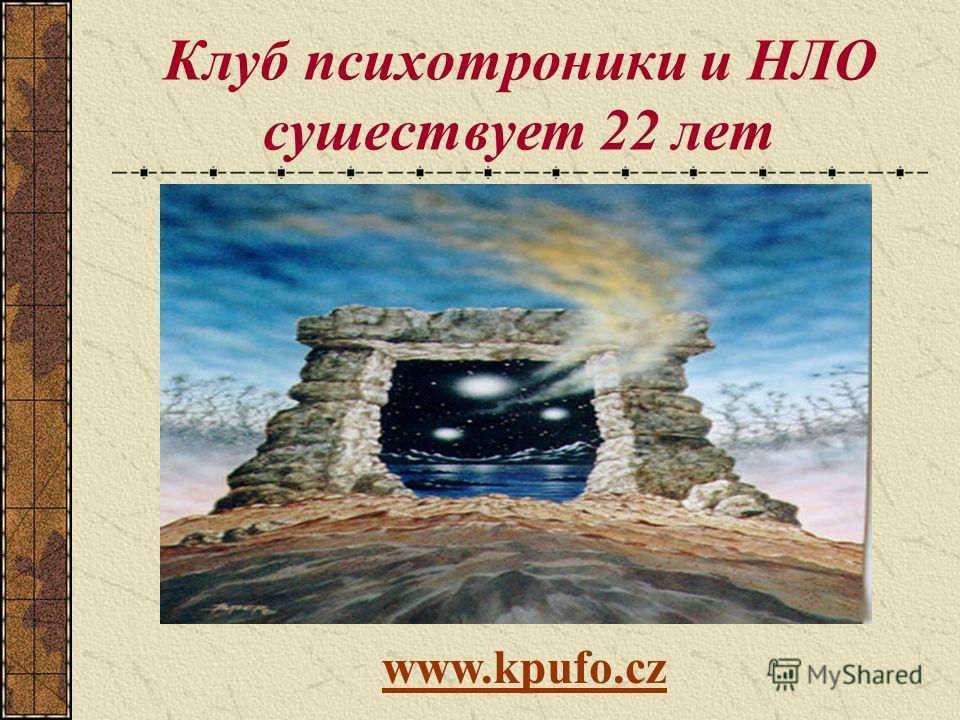 Клуб психотроники и НЛО сушествует 22 лет www.kpufo.cz