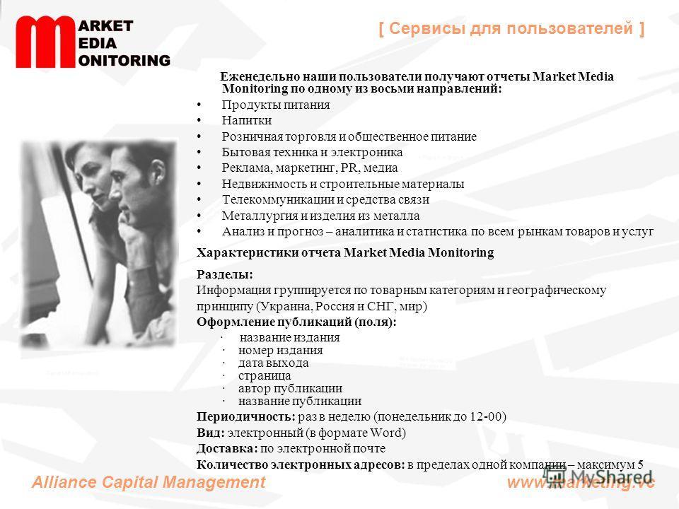 Еженедельно наши пользователи получают отчеты Market Media Monitoring по одному из восьми направлений: Продукты питания Напитки Розничная торговля и общественное питание Бытовая техника и электроника Реклама, маркетинг, PR, медиа Недвижимость и строи
