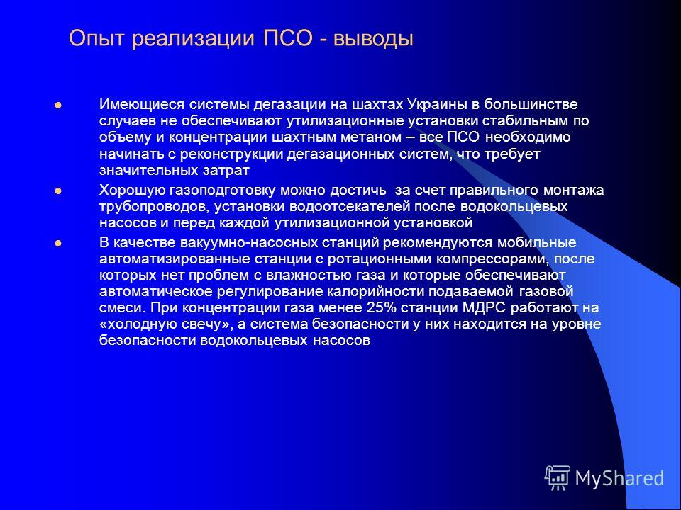 Опыт реализации ПСО - выводы Имеющиеся системы дегазации на шахтах Украины в большинстве случаев не обеспечивают утилизационные установки стабильным по объему и концентрации шахтным метаном – все ПСО необходимо начинать с реконструкции дегазационных