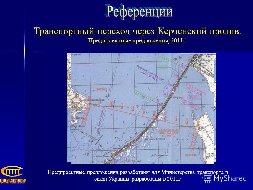 Предпроектные предложения разработаны для Министерства транспорта и связи Украины разработаны в 2011г. Транспортный переход через Керченский пролив. Предпроектные предложения, 2011г.