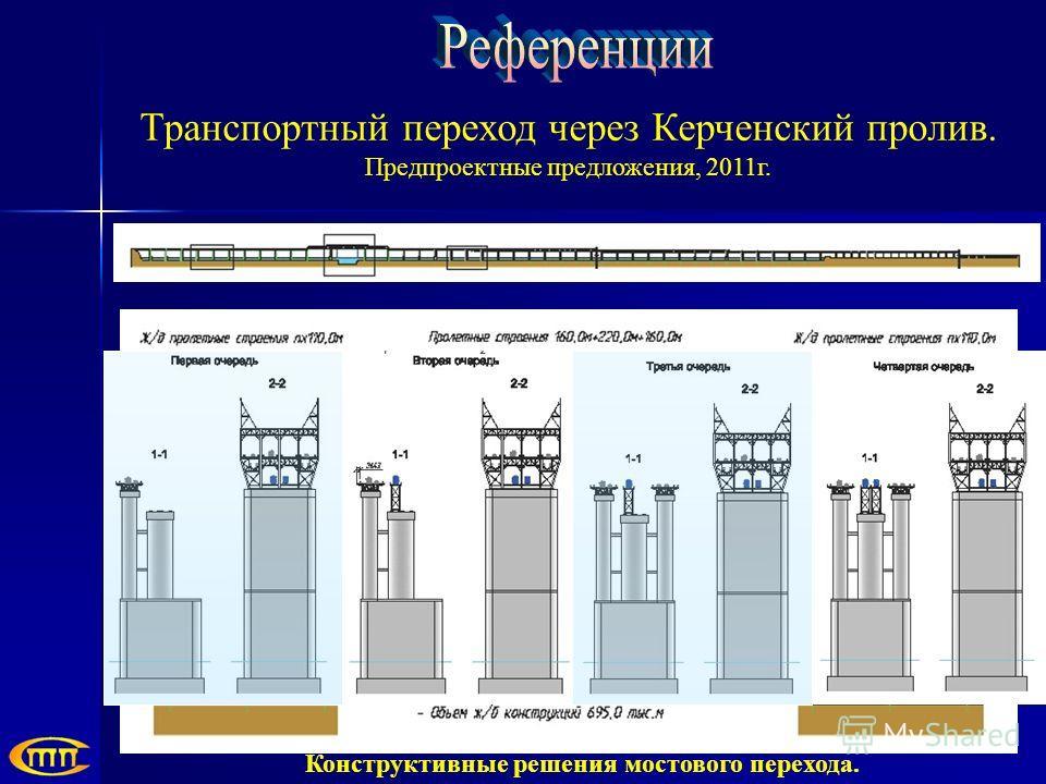 Транспортный переход через Керченский пролив. Предпроектные предложения, 2011г. Конструктивные решения мостового перехода.