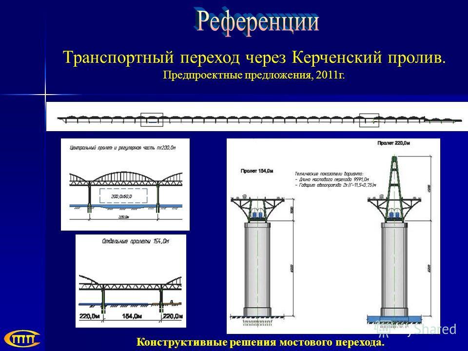 Транспортный переход через Керченский пролив. Предпроектные предложения, 2011г.