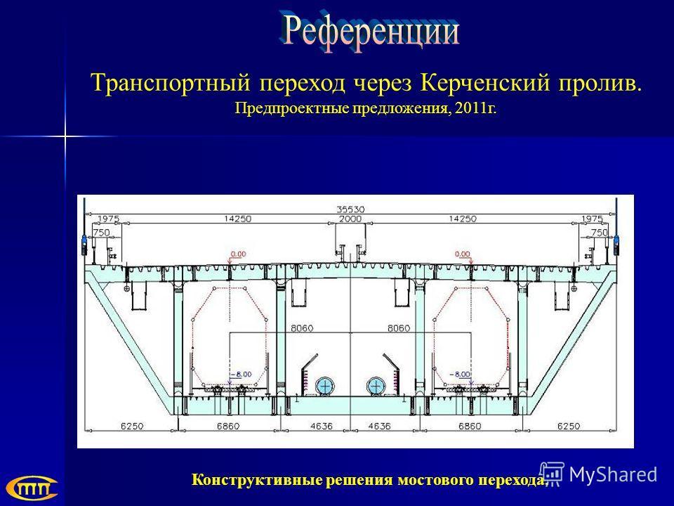 Конструктивные решения мостового перехода. Транспортный переход через Керченский пролив. Предпроектные предложения, 2011г.