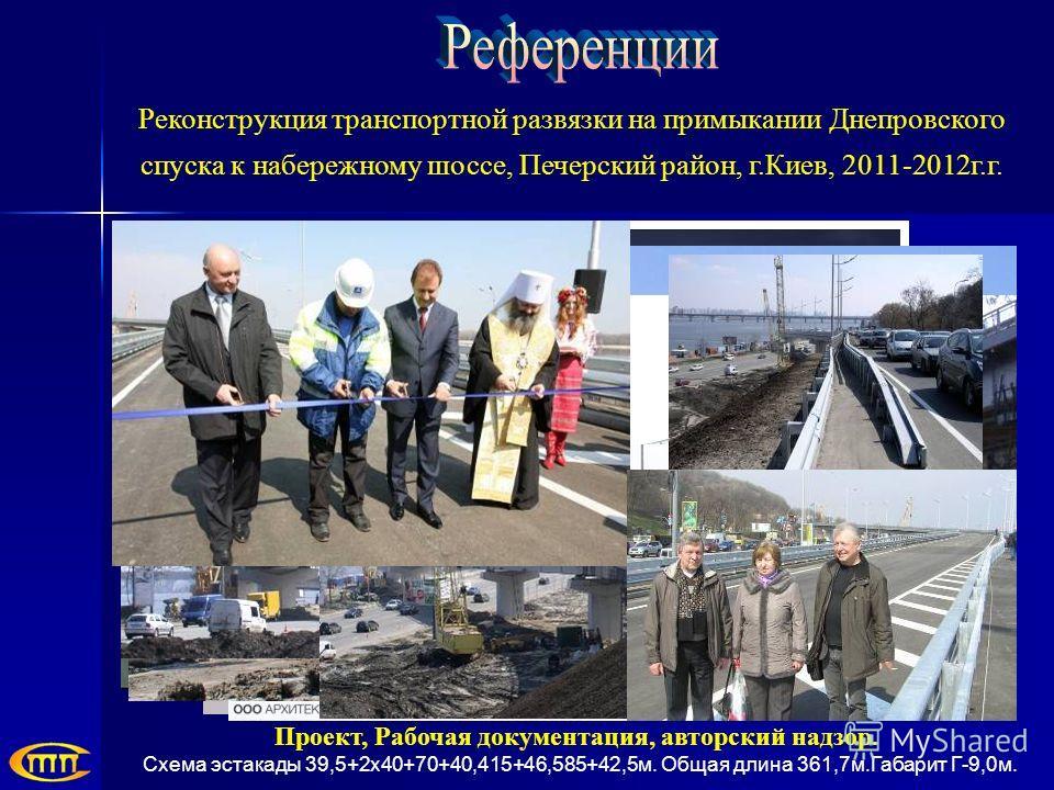 Проект, Рабочая документация, авторский надзор. Схема эстакады 39,5+2х40+70+40,415+46,585+42,5м. Общая длина 361,7м.Габарит Г-9,0м. Реконструкция транспортной развязки на примыкании Днепровского спуска к набережному шоссе, Печерский район, г.Киев, 20