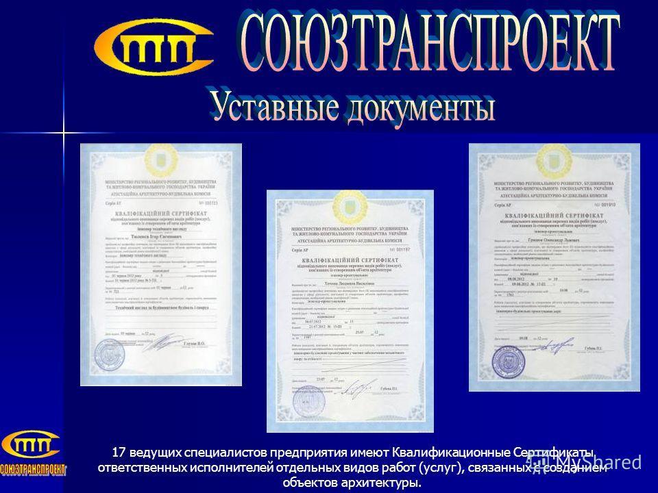 17 ведущих специалистов предприятия имеют Квалификационные Сертификаты ответственных исполнителей отдельных видов работ (услуг), связанных с созданием объектов архитектуры.