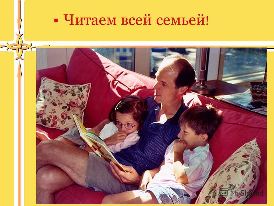 Читаем всей семьей !