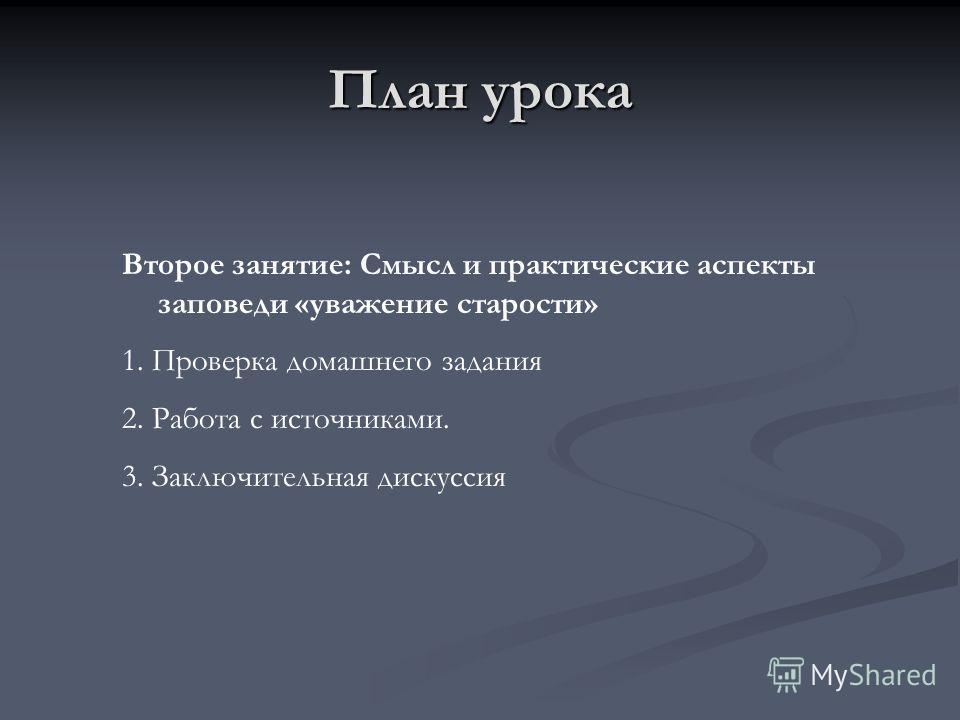 План урока Второе занятие: Смысл и практические аспекты заповеди «уважение старости» 1. Проверка домашнего задания 2. Работа с источниками. 3. Заключительная дискуссия