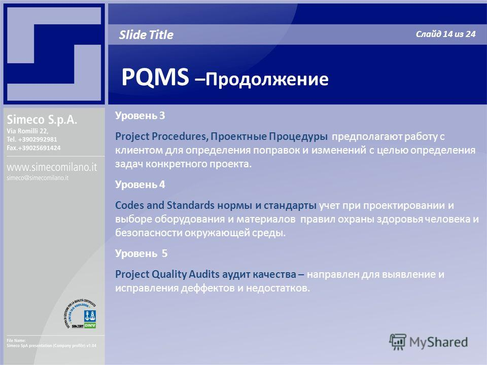 Slide Title PQMS –Продолжение Уровень 3 Project Procedures, Проектные Процедуры предполагают работу с клиентом для определения поправок и изменений с целью определения задач конкретного проекта. Уровень 4 Codes and Standards нормы и стандарты учет пр