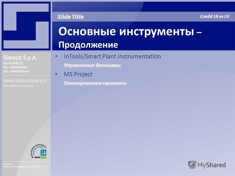 InTools/Smart Plant Instrumentation Управление данными; MS Project Планирование проекта. Основные инструменты – Продолжение Slide Title Слайд 18 из 24