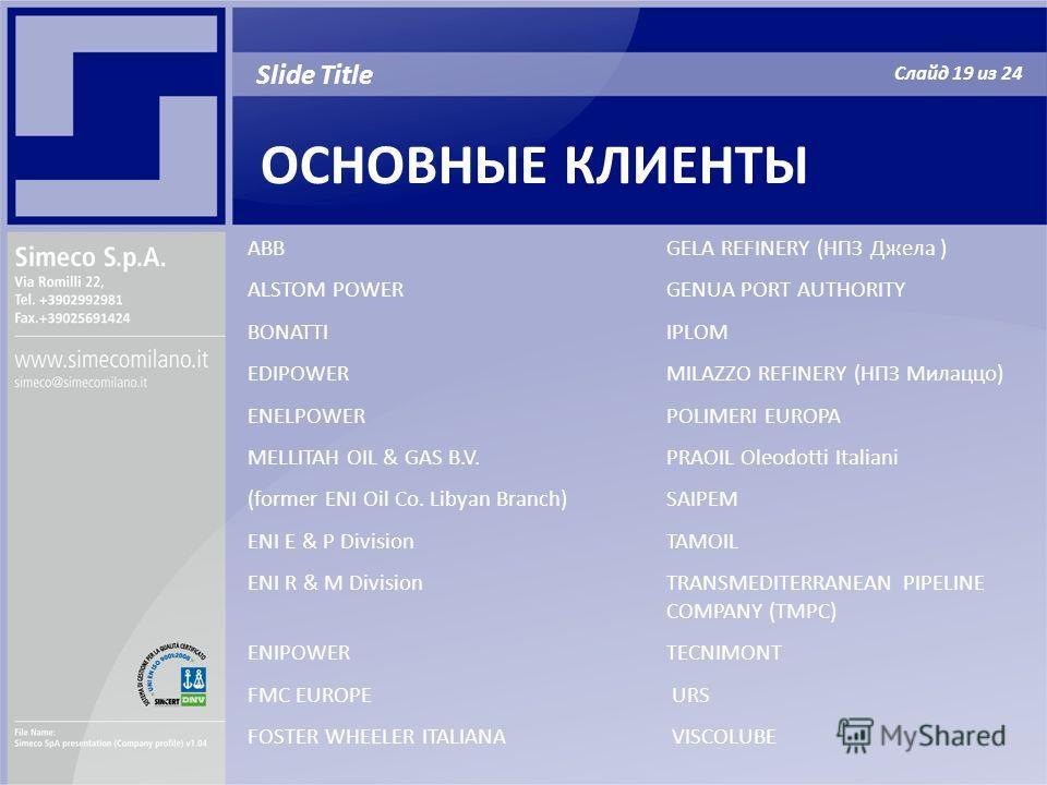 Slide Title ОСНОВНЫЕ КЛИЕНТЫ ABBGELA REFINERY (НПЗ Джела ) ALSTOM POWERGENUA PORT AUTHORITY BONATTI IPLOM EDIPOWERMILAZZO REFINERY (НПЗ Милаццо) ENELPOWERPOLIMERI EUROPA MELLITAH OIL & GAS B.V. PRAOIL Oleodotti Italiani (former ENI Oil Co. Libyan Bra