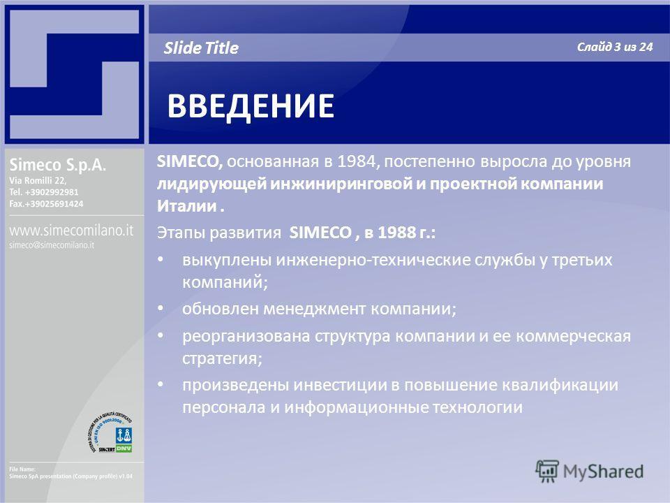 SIMECO, основанная в 1984, постепенно выросла до уровня лидирующей инжиниринговой и проектной компании Италии. Этапы развития SIMECO, в 1988 г.: выкуплены инженерно-технические службы у третьих компаний; обновлен менеджмент компании; реорганизована с